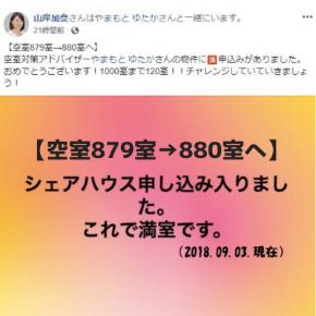 【空室879室→880室へ】 (1).png
