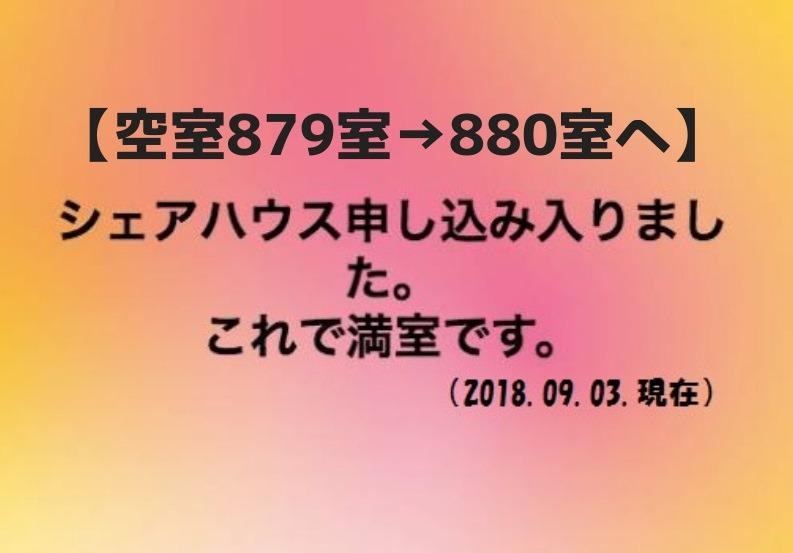 【空室879室→880室へ】 (2).jpg