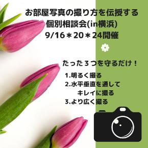 内見の増えるお部屋写真の撮り方 (3).png