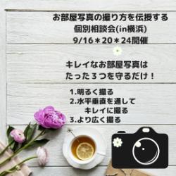内見の増えるお部屋写真の撮り方 (7).png