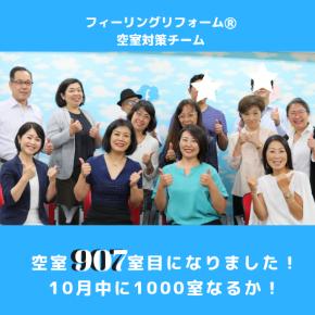空室が埋まる個別相談会! (3).png