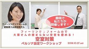 静岡ワークショップ (3).jpg