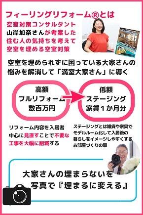 フィーリングリフォーム®とは? x290.jpg
