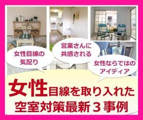 大脇さん・女性目線.png