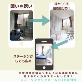 物件写真の空室対策 (2).png