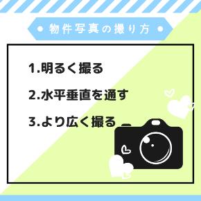 物件写真の撮り方 (1).png