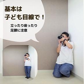 基本は子どもの目線で! (1).jpg