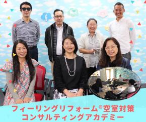 0.FRⓇ空室対策コンサルティングアカデミー (2).png