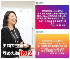2018.11.17.フィーリングリフォーム®空室対策アカデミー.png