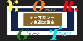 テーマカラー選定11%2F20 (2).png