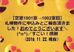 .2018.11.22.1002室.jpg