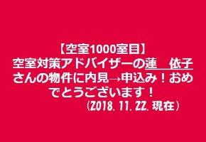 2018.11.22.1000室.jpg