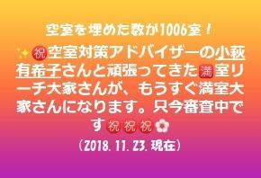 2018.11.23.1006室.jpg
