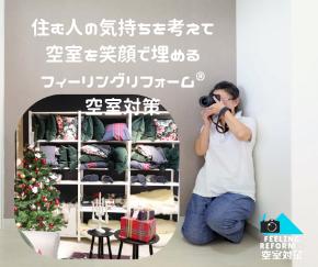 住む人の気持ちを考えて空室を笑顔で埋めるフィーリングリフォーム®空室対策 (2).png