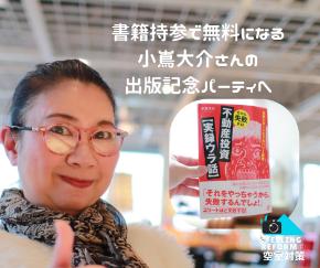 小嶌大介さん出版記念セミナーへ (1).png