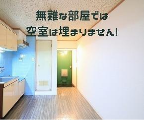 無難な部屋では空室は埋まりません!.jpg