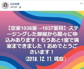2018.12.11. 1037室目.jpg