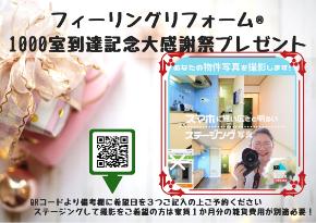 フィーリングリフォーム®1000室到達記念大感謝祭プレゼント.png