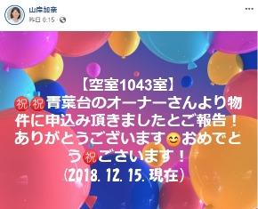 2018.12.15.1043室.jpg