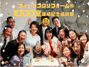 フィーリングリフォーム® 達成記念感謝祭 (1).png
