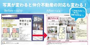 写真が変わる (3).png