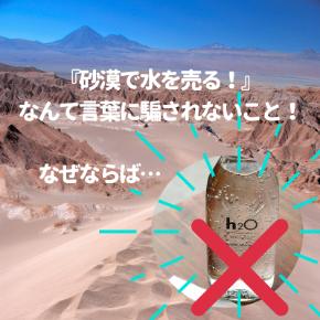 砂漠で水を売る! (2).png