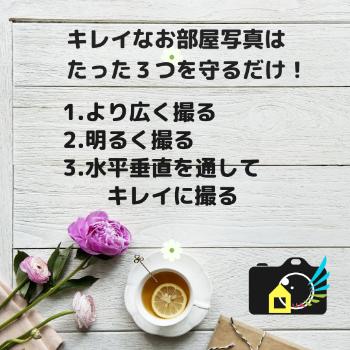 物件写真の撮り方2019. (1).png