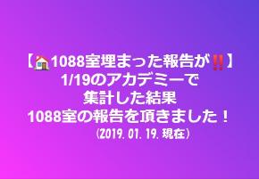 2019.01.19.1088室.jpg