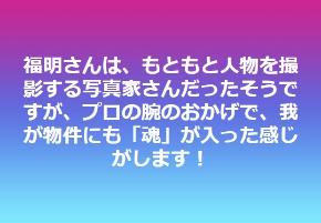 2019.01.26.感想.jpg