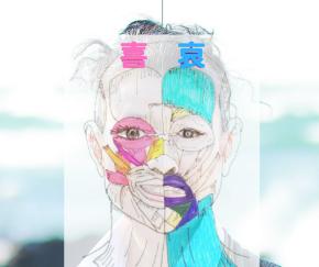 喜 哀 (1).png