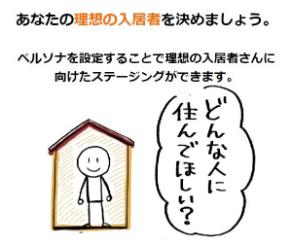 大脇さんのペルソナ設定....jpg