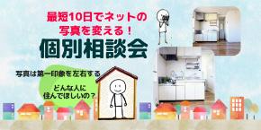 フィーリングリフォーム個別相談会 (1).png