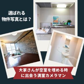 満室カメラマンの個別相談会 (2).png