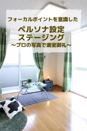 ペルソナ設定ステージング電子書籍!. (1).png