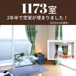 空室を埋めた数が1173室.png