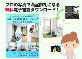 満室カメラマンの電子書籍リリース (4).png