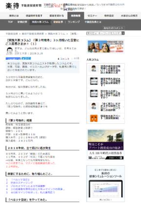 2019.03. 楽待不動産新聞.png