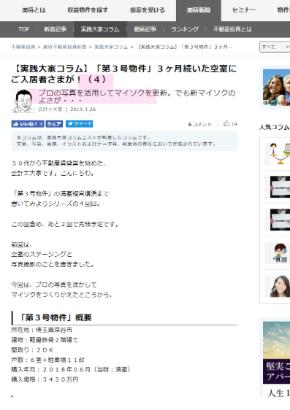 楽待新聞 (1).jpg