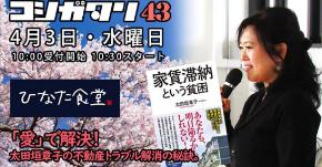 2019.04.03.コシガタリ.png