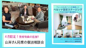 フィーリングリフォーム®空室対策個別相談会 (2).png