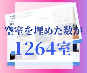 満室カメラマンセレクト (1).png