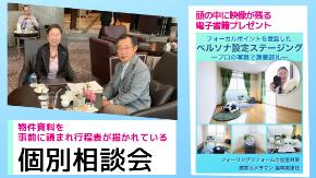 満室御礼個別相談会5月.png
