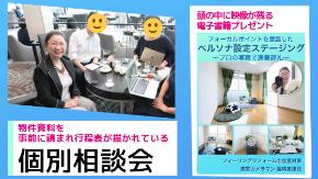 満室御礼個別相談会5月 (1).png