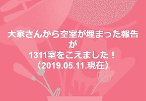 2019.05.11. 1311室.jpg