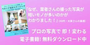プロの写真で満室御礼・電子書籍.png