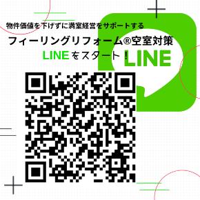 フィーリングリフォーム®空室対策LINE.png