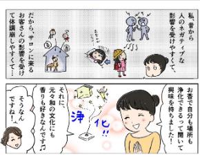 椎名さん.jpg