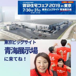 フィーリングリフォーム® が 賃貸住宅フェアⓇ2019in東京 に 初参加!.jpg