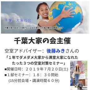 第68回(7月後半) 千葉大家の会・セミナー&懇親会 後藤みきさん.png