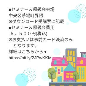 第68回(7月後半) 千葉大家の会・セミナー&懇親会 後藤みきさん (3).png